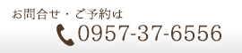 お問合せ・ご予約は 0980-56-1628