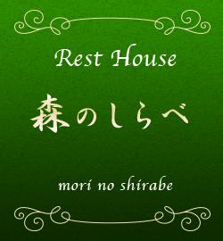 Rest House 森のしらべ